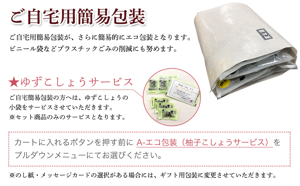 ご自宅用簡易包装