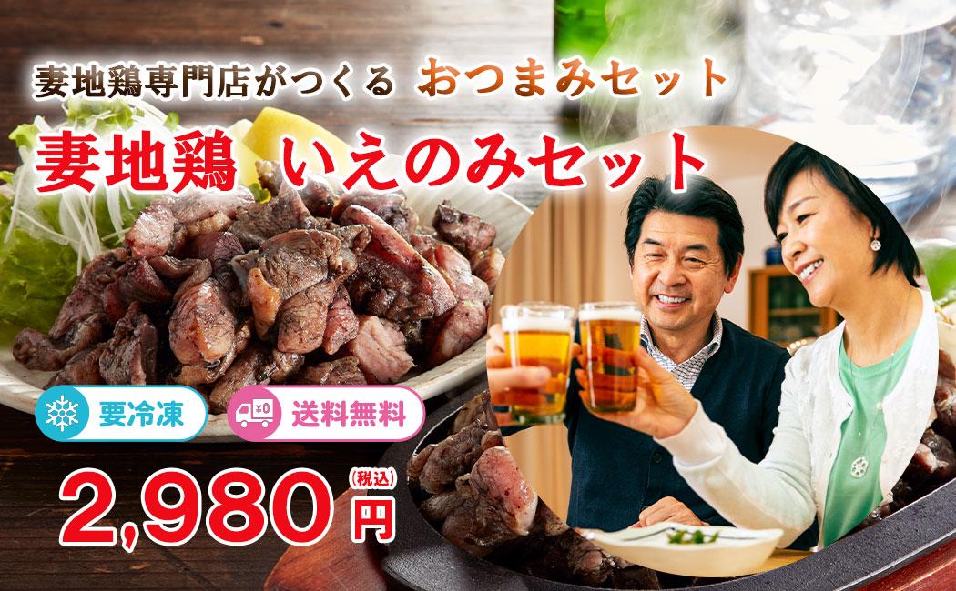 妻地鶏専門店がつくる選べるおつまみセット【送料無料】妻地鶏 いえのみセット 2,980円