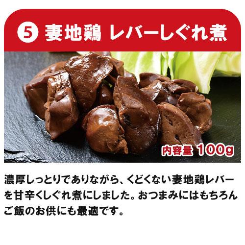 妻地鶏 レバーしぐれ煮 100g 「濃厚しっとりでありながら、くどくない妻地鶏レバーを甘辛くしぐれ煮にしました。おつまみにはもちろんご飯のお供にも最適です。