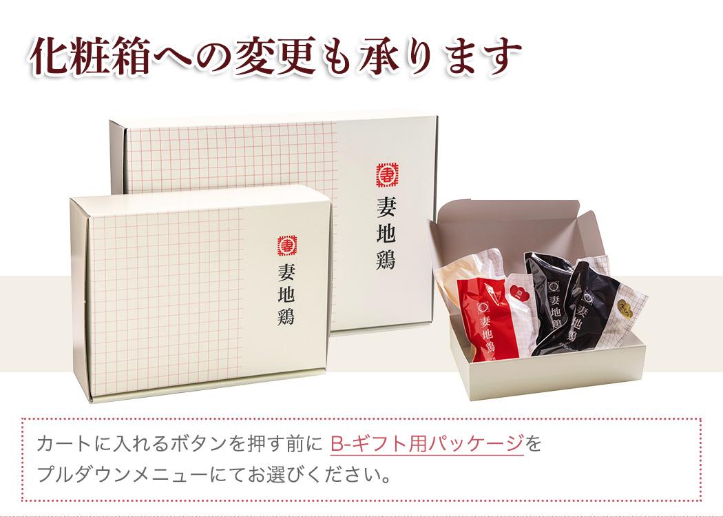 化粧箱への変更も承ります。※カートに入れるボタンを押す前に「パッケージについて」欄にて「化粧箱」を選択して下さい。