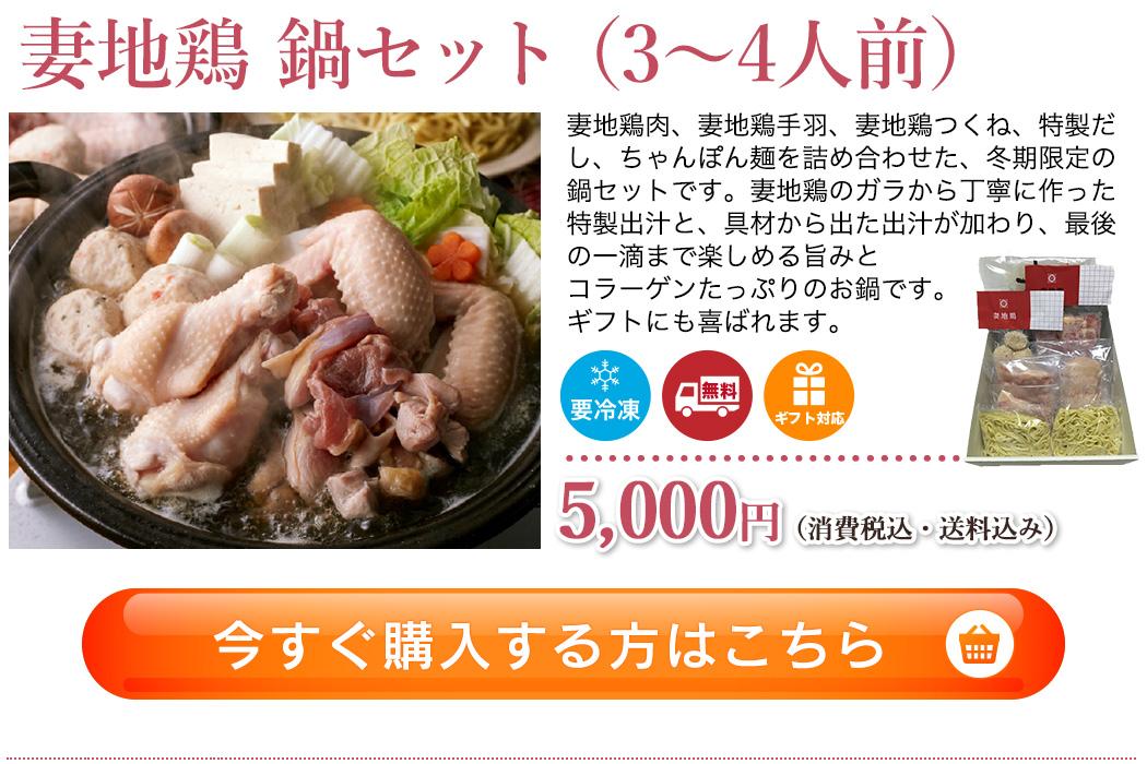 妻地鶏 鍋セット(3〜4人前)