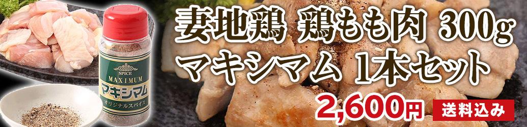 妻地鶏 鶏もも肉 300g マキシマム 1本セット