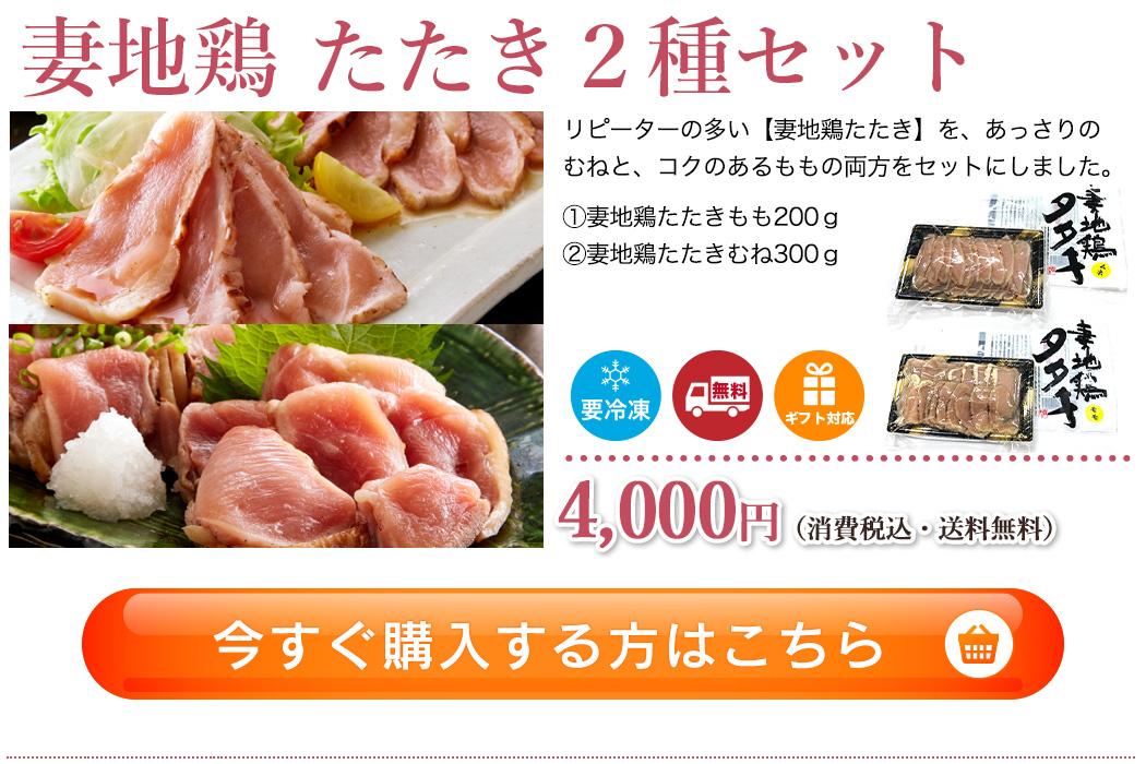 妻地鶏 たたき2種セット