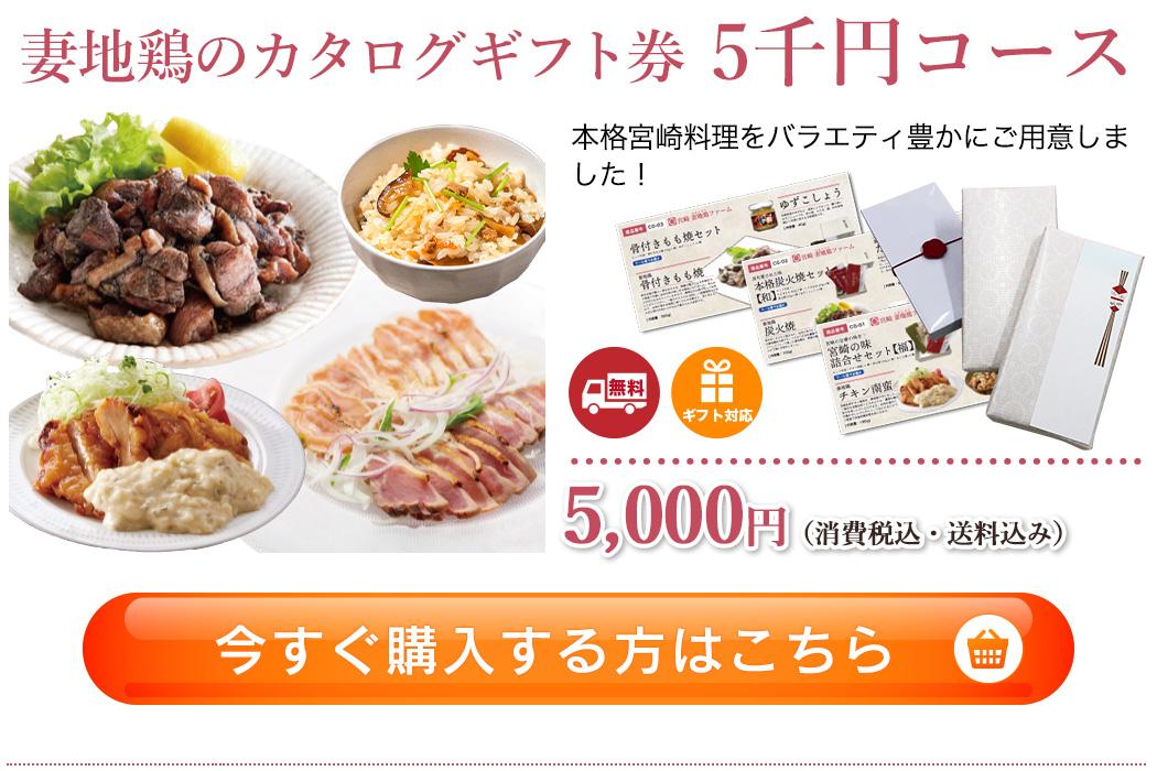 妻地鶏のカタログギフト券 5千円コース