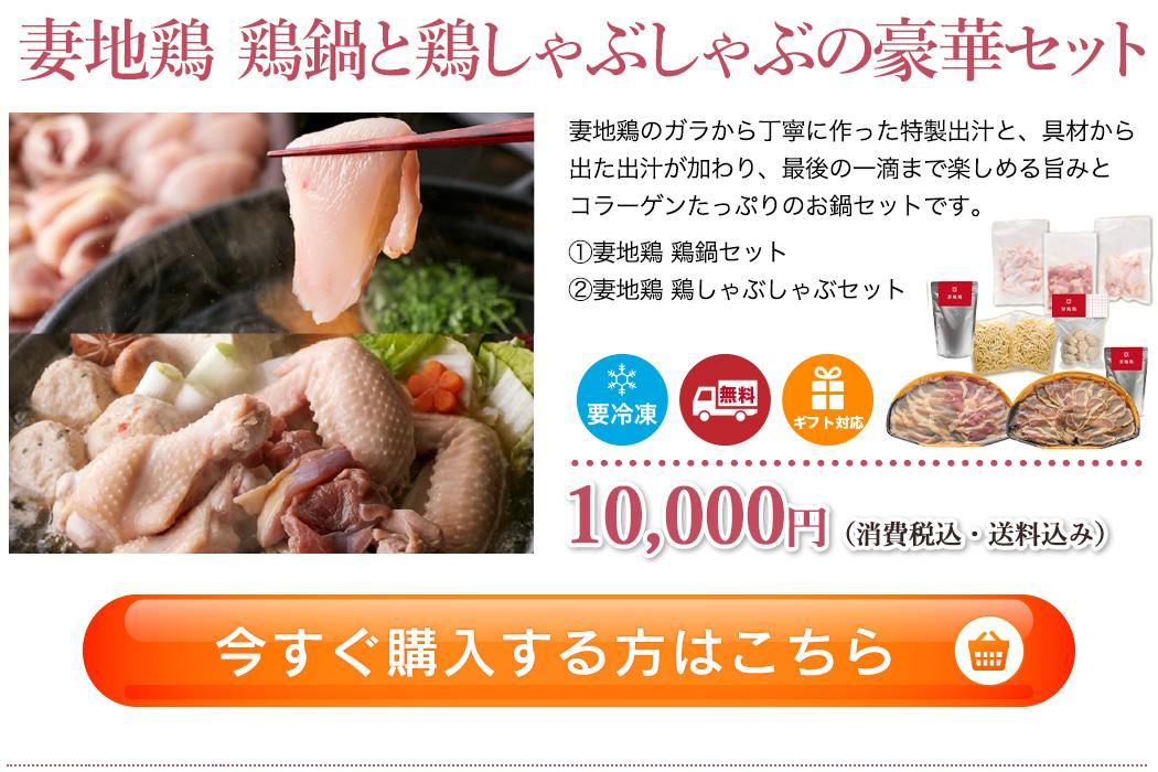 妻地鶏 鶏鍋と鶏しゃぶしゃぶの豪華セット