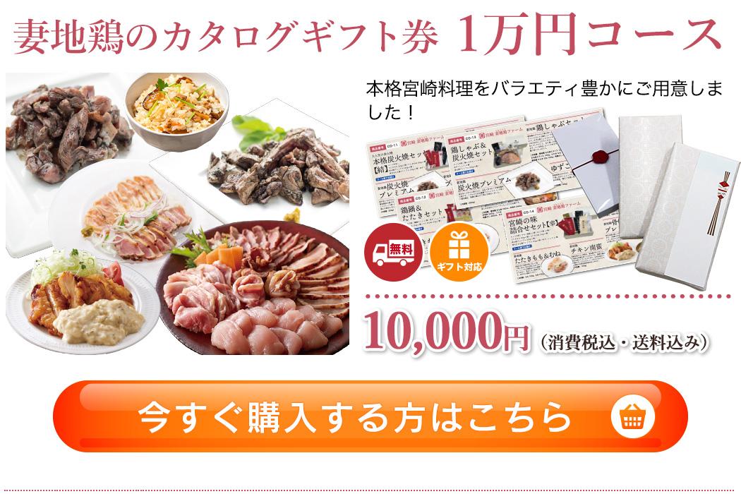 妻地鶏のカタログギフト券 1万円コース