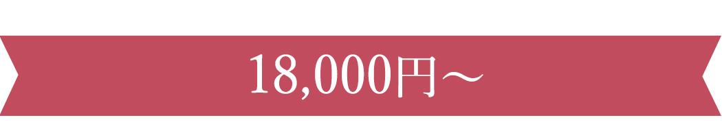 18,000円〜