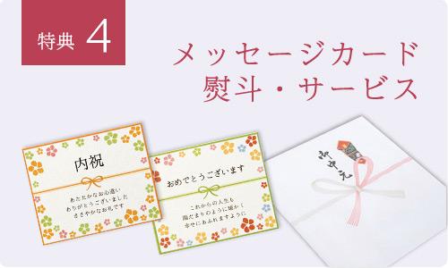 特典4:メッセージカード・熨斗・サービス