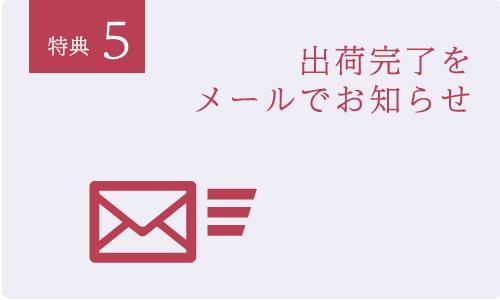 特典5:出荷完了をメールでお知らせ