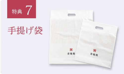 特典7:手提げ袋