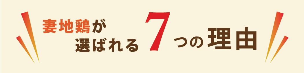 宮崎妻地鶏が選ばれる7つの理由