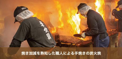 焼き加減を熟知した職人による手焼き炭火焼