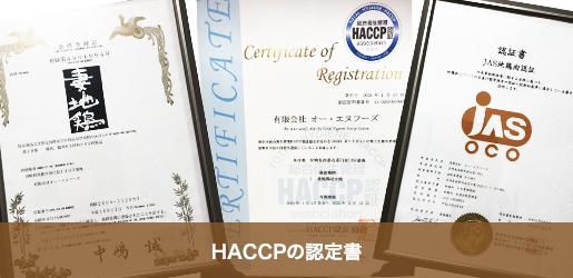HACCPの認定書