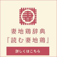 宮崎妻地鶏辞典