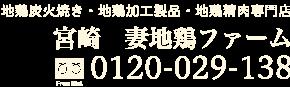 宮崎妻地鶏ファーム