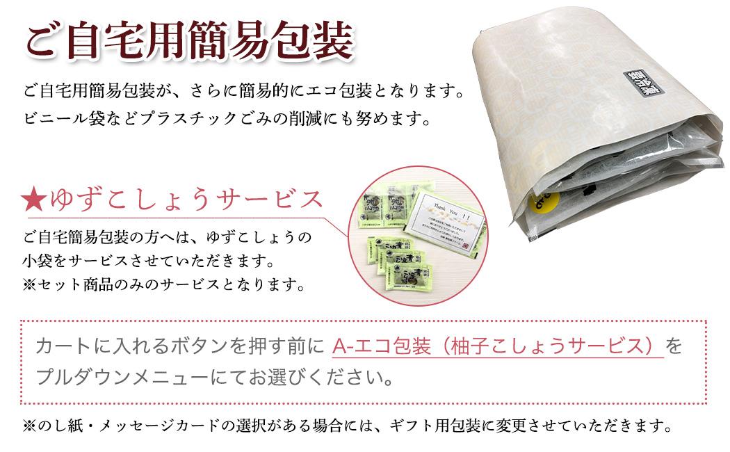 ご自宅用通常パッケージ※カートに入れるボタンを押す前に自宅用通常パッケージをプルダウンメニューにてお選びください。