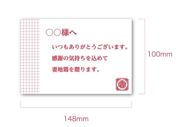 100mm×148mm