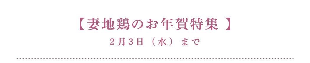 【お年賀特集】2月3日(水)まで