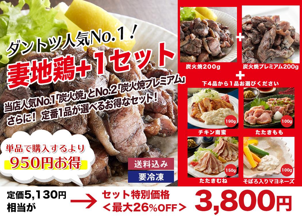 ダントツ人気No.1!宮崎妻地鶏+1セット 3,800円(送料無料)