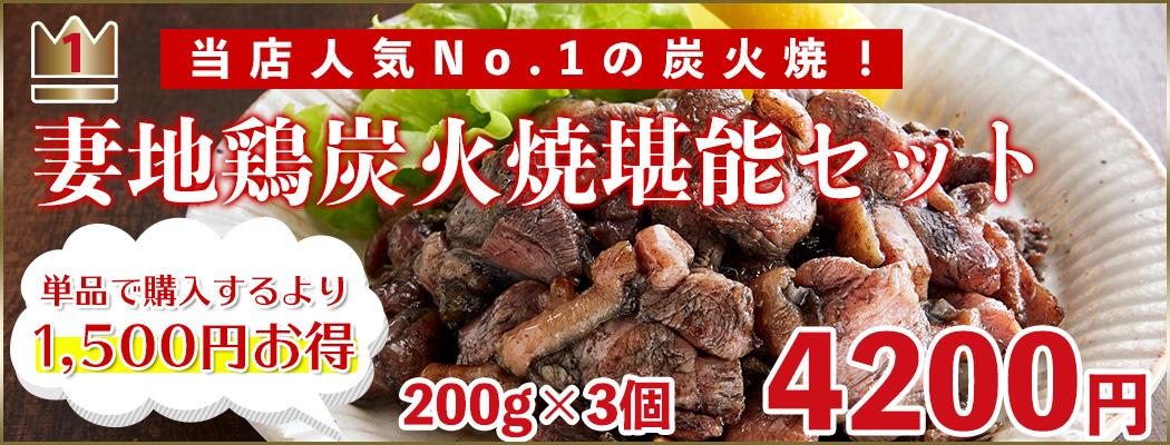 宮崎妻地鶏炭火焼堪能セット 200g×3個 4,200円