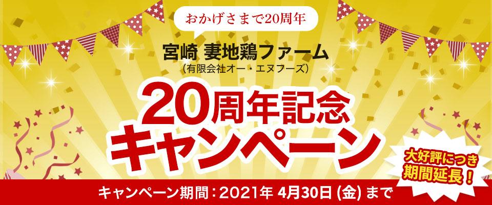 20周年記念キャンペーン