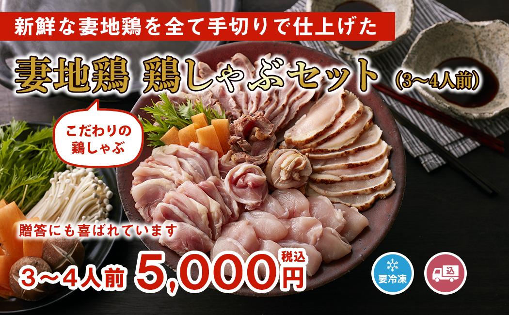 「妻地鶏 鶏しゃぶセット」3〜4人前 5,000円(税込)