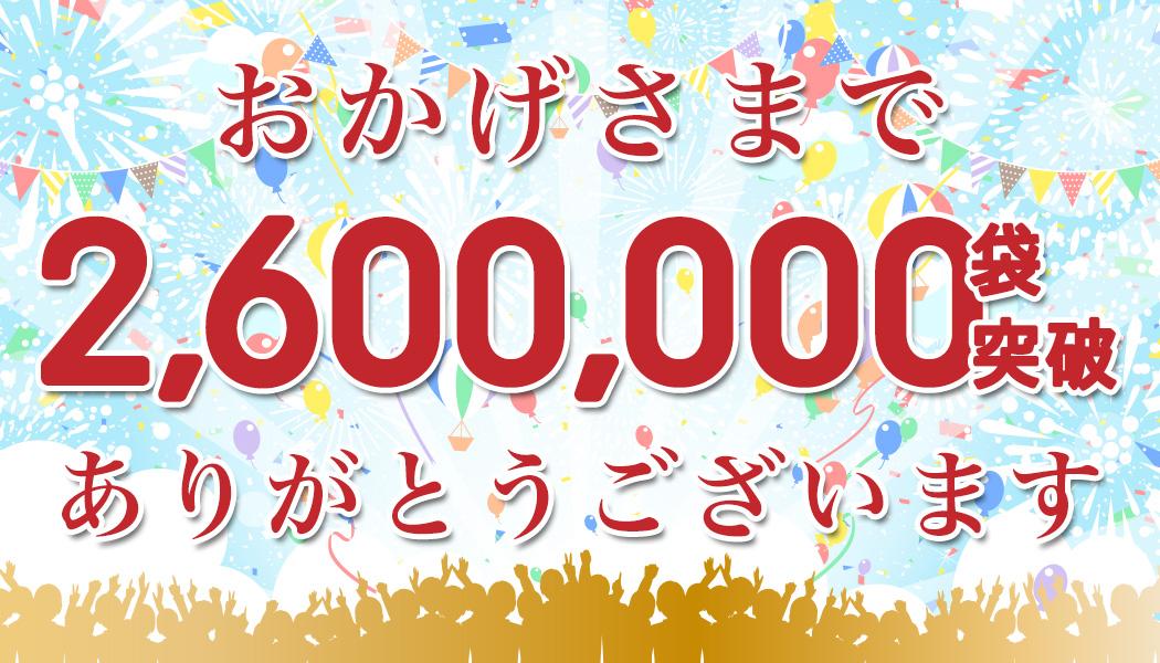おかげさまで2,600,000袋突破!! ありがとうございます