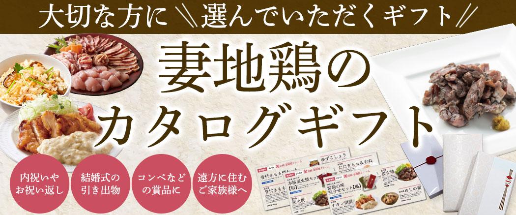 宮崎妻地鶏地鶏カタログギフト