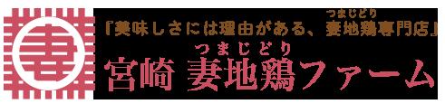 妻地鶏専門店 宮崎妻地鶏ファーム